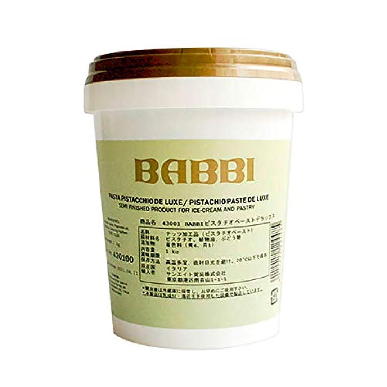 見えない守る従来の【 業務用 】 BABBI ピスタチオペースト 1kg 製菓用 ピスタチオ ペースト