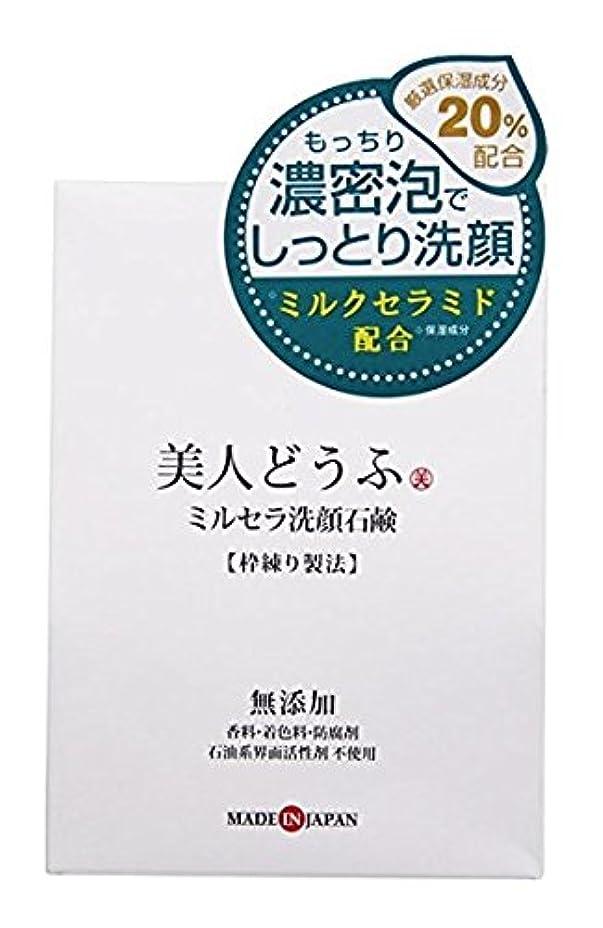 砂利練習用心する美人どうふ ミルセラ洗顔石鹸 35g