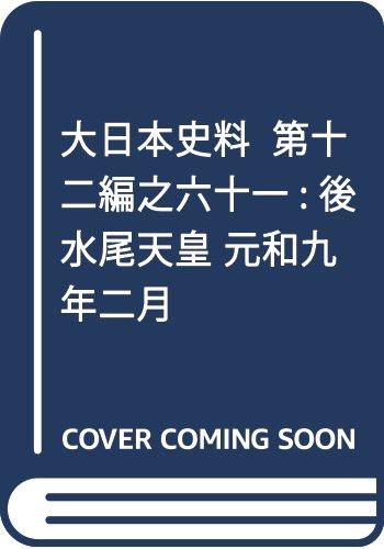 大日本史料  第十二編之六十一: 後水尾天皇 元和九年二月