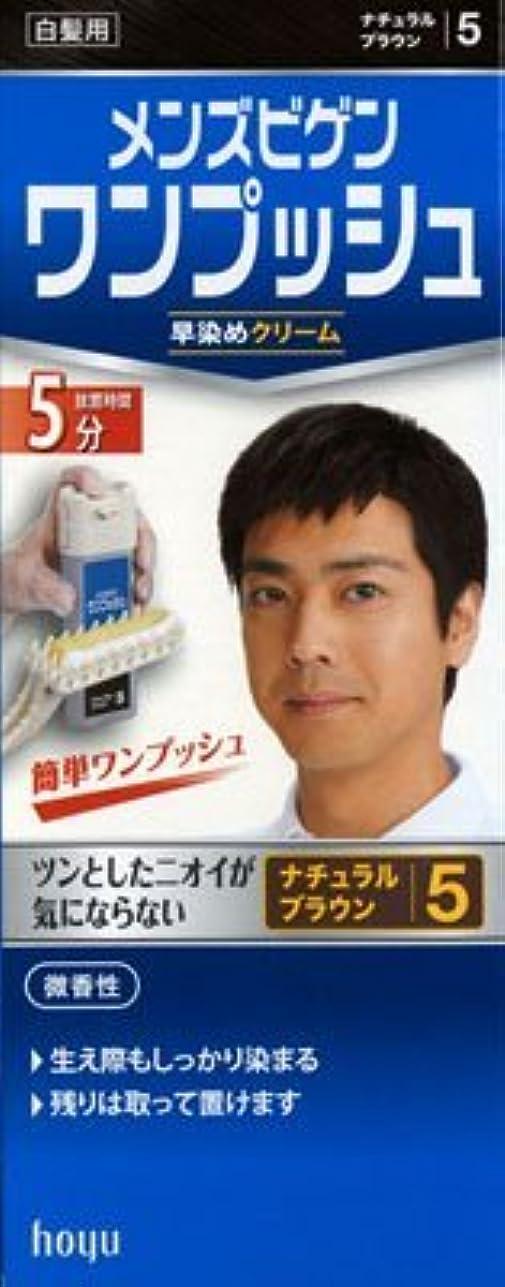 【3個】ホーユー メンズビゲンワンプッシュ ナチュラルブラウン ×3点セット 早染めクリームタイプのカラーリング剤 爽やかなシトラスの香りの微香性タイプ 医薬部外品