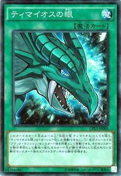 遊戯王カード ティマイオスの眼(スーパーレア)/コレクターズパック 伝説の決闘者編/シングルカード