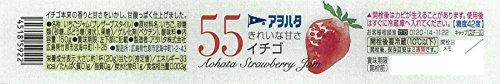 アヲハタ 55 イチゴ 150g