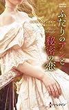 ふたりのアンと秘密の恋 (ハーレクイン・ヒストリカル・スペシャル)