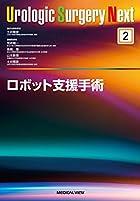 ロボット支援手術(Urologic Surgery Next 2)