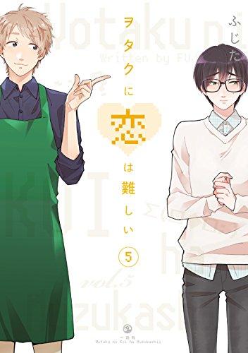 ヲタクに恋は難しい (5)