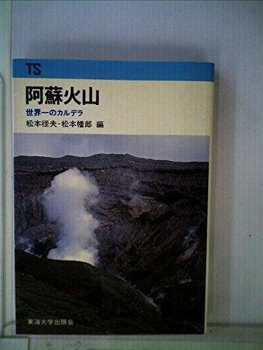 阿蘇火山―世界一のカルデラ (1981年) (東海科学選書)