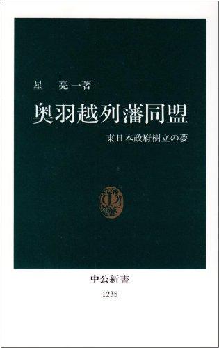 奥羽越列藩同盟―東日本政府樹立の夢 (中公新書)の詳細を見る