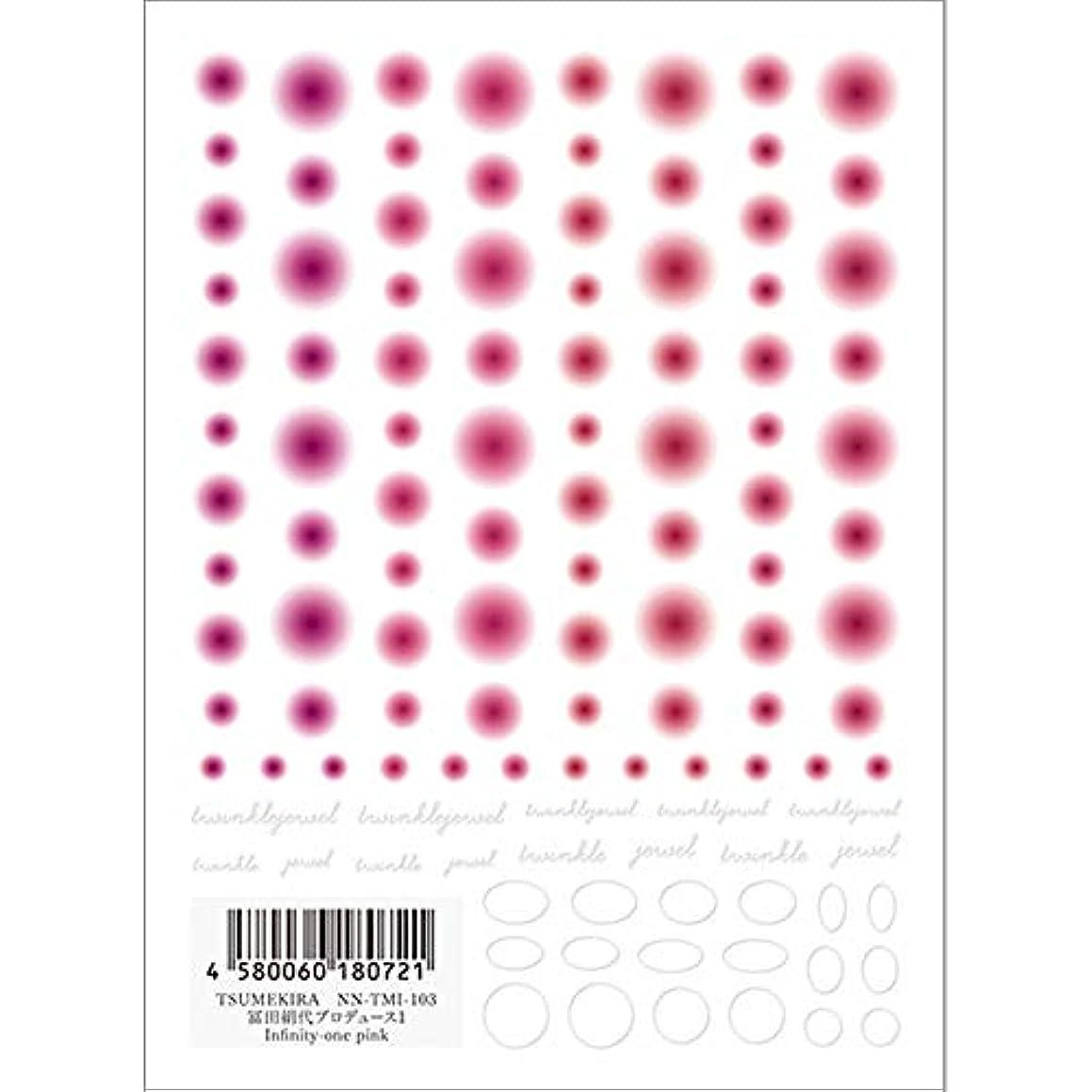 極めて回転する挨拶TSUMEKIRA(ツメキラ) ネイルシール 冨田絹代プロデュース1 Infinity-one pink NN-TMI-103
