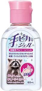 【指定医薬部外品】手ピカジェル 60ml(携帯用 消毒)