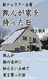 旅人が家を持った日: 旅人が 旅の途中に 知らない土地で 家を買った話 チャリダー白書