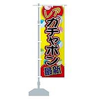 ガチャポン のぼり旗 サイズ選べます(ジャンボ90x270cm 左チチ)