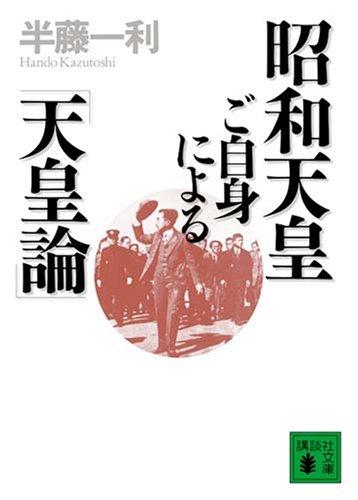 昭和天皇ご自身による「天皇論」 (講談社文庫)の詳細を見る
