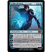 MTG [マジックザギャザリング] 記憶の熟達者、ジェイス[神話レア] /M14-060-SR シングルカード