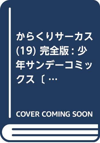 [画像:からくりサーカス 完全版(19): 少年サンデーコミックス〔スペシャル〕]