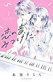 恋の音、みつけた(1) (デザートコミックス)