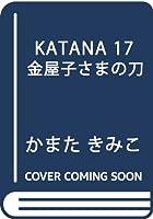 KATANA 金屋子さまの刀 第17巻