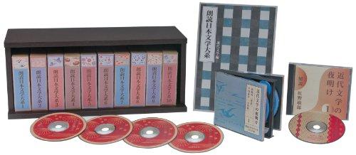 朗読日本文学大系 近代文学編 CD50枚組 (<CD>)の詳細を見る