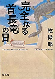完全なる首長竜の日 (宝島社文庫)