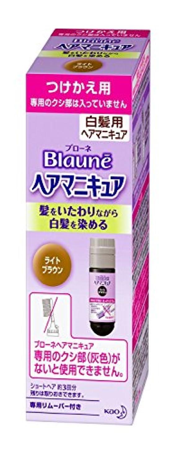 締めるブローできた【花王】ブローネ ヘアマニキュア 白髪用つけかえ用ライトブラウン ×10個セット