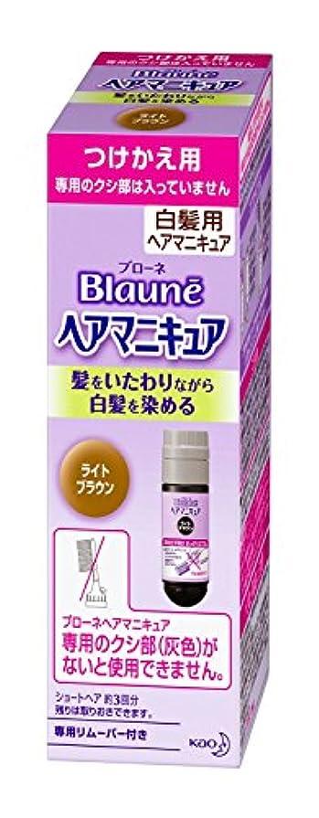 三代わりに半島【花王】ブローネ ヘアマニキュア 白髪用つけかえ用ライトブラウン ×20個セット