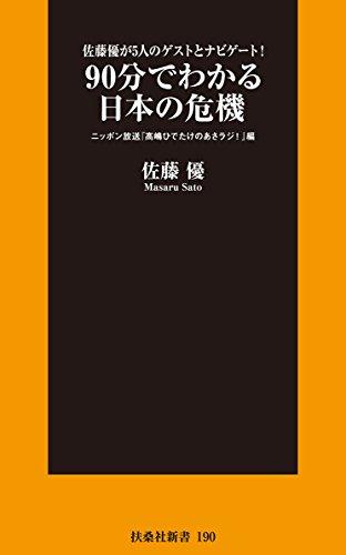 佐藤優が5人のゲストとナビゲート!  90分でわかる 日本の危機 (扶桑社新書)の詳細を見る