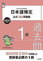 日本語検定公式過去問題集 2019年度版 1級