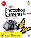 Adobe Photoshop Elements 5.0 日本語版 Windows版 アップグレード版