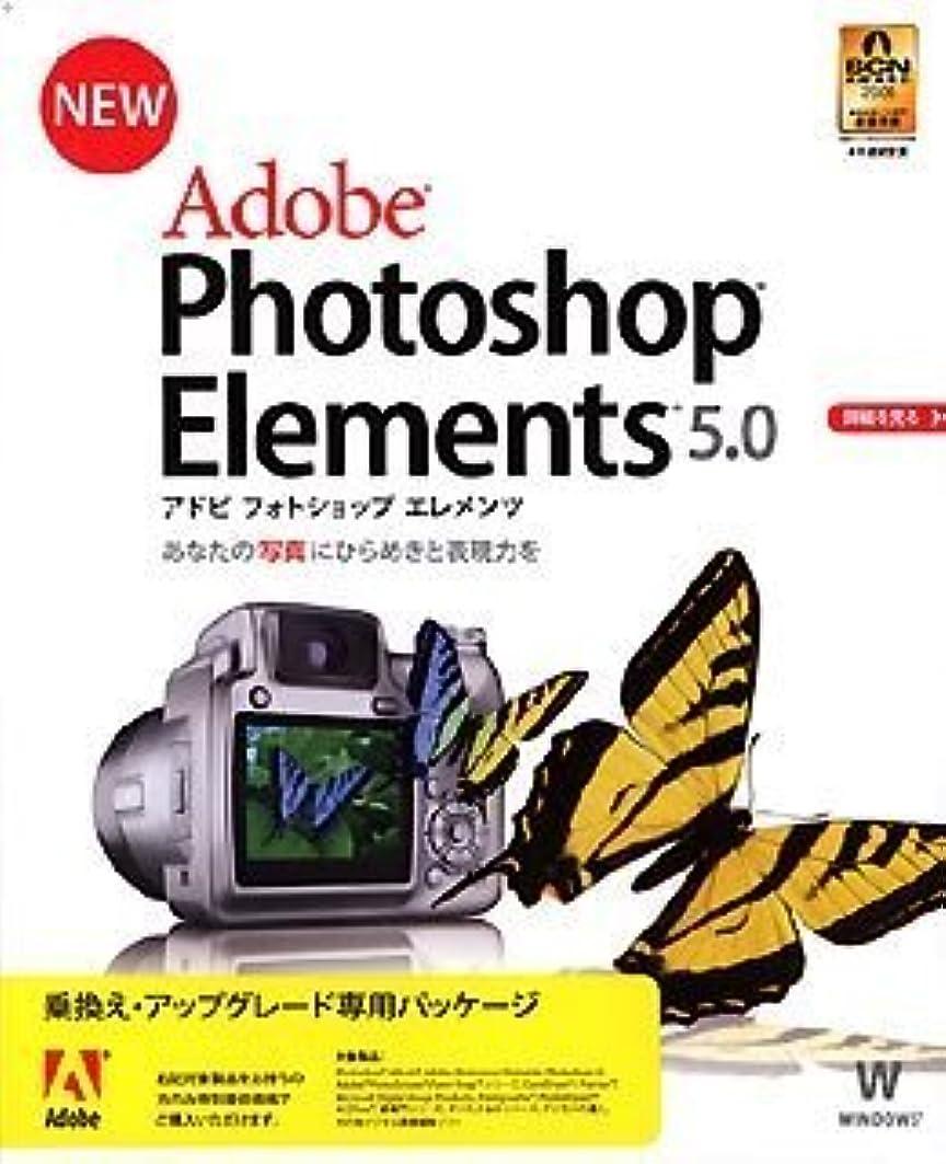 時計回り侮辱リールAdobe Photoshop Elements 5.0 日本語版 Windows版 アップグレード版