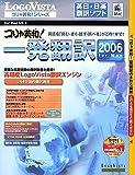 コリャ英和!一発翻訳 for Mac 2006