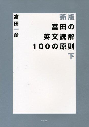 富田の英文読解100の原則 下 (新装版)の詳細を見る