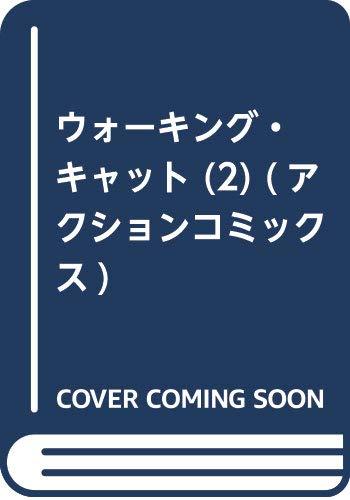 ウォーキング・キャット (2) (アクションコミックス)