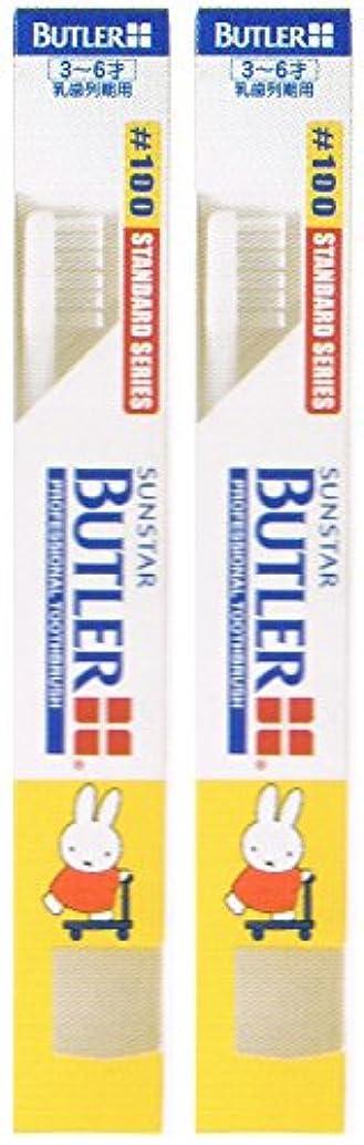 オプションスモッグパリティサンスター バトラー コドモ歯ブラシ #100 キャップ付き【2本セット】