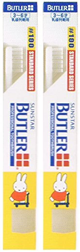 分析的塩辛い引き受けるサンスター バトラー コドモ歯ブラシ #100 キャップ付き【2本セット】