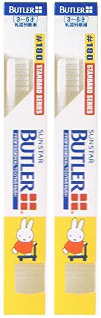 楽なレタッチ不十分なサンスター バトラー コドモ歯ブラシ #100 キャップ付き【2本セット】
