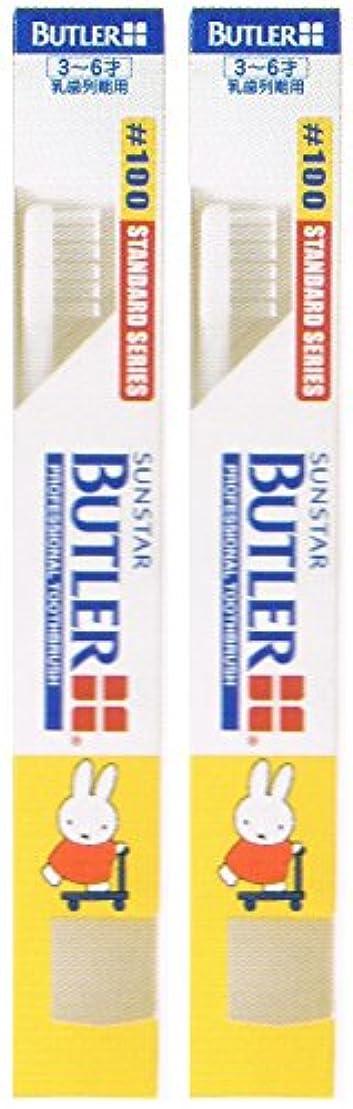 配管工高層ビルセーターサンスター バトラー コドモ歯ブラシ #100 キャップ付き【2本セット】