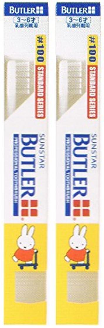 納得させるステージ嫉妬サンスター バトラー コドモ歯ブラシ #100 キャップ付き【2本セット】