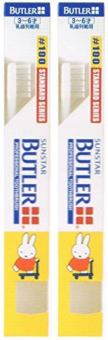 上に冗長混雑サンスター バトラー コドモ歯ブラシ #100 キャップ付き【2本セット】