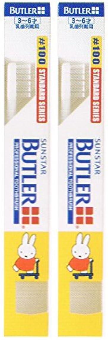 メイン分岐するベテランサンスター バトラー コドモ歯ブラシ #100 キャップ付き【2本セット】