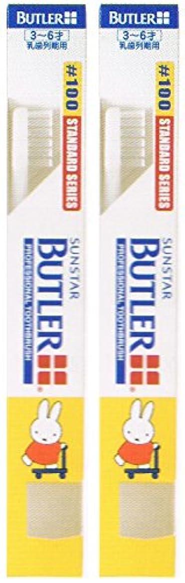 自分を引き上げる礼儀賠償サンスター バトラー コドモ歯ブラシ #100 キャップ付き【2本セット】