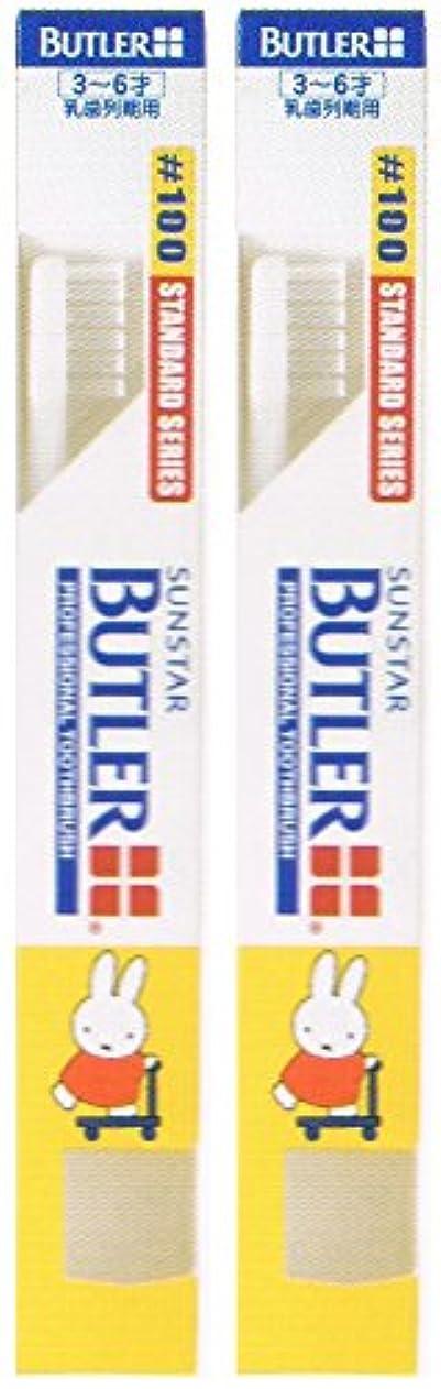 システムうれしい場所サンスター バトラー コドモ歯ブラシ #100 キャップ付き【2本セット】