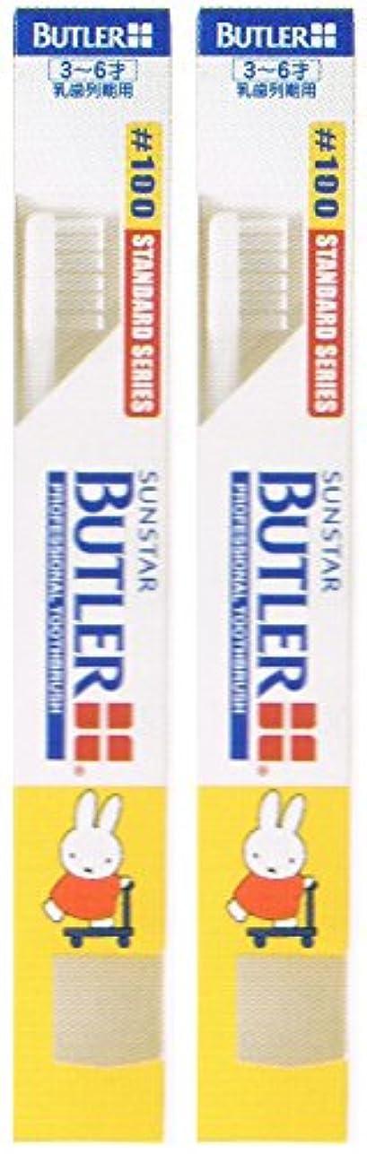 トロピカル村びっくりするサンスター バトラー コドモ歯ブラシ #100 キャップ付き【2本セット】