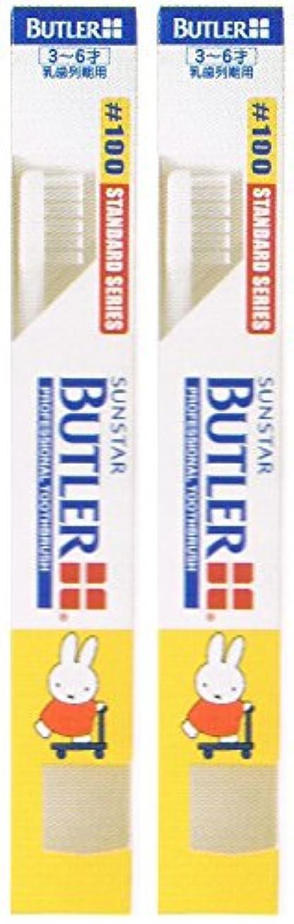 核クールシンカンサンスター バトラー コドモ歯ブラシ #100 キャップ付き【2本セット】