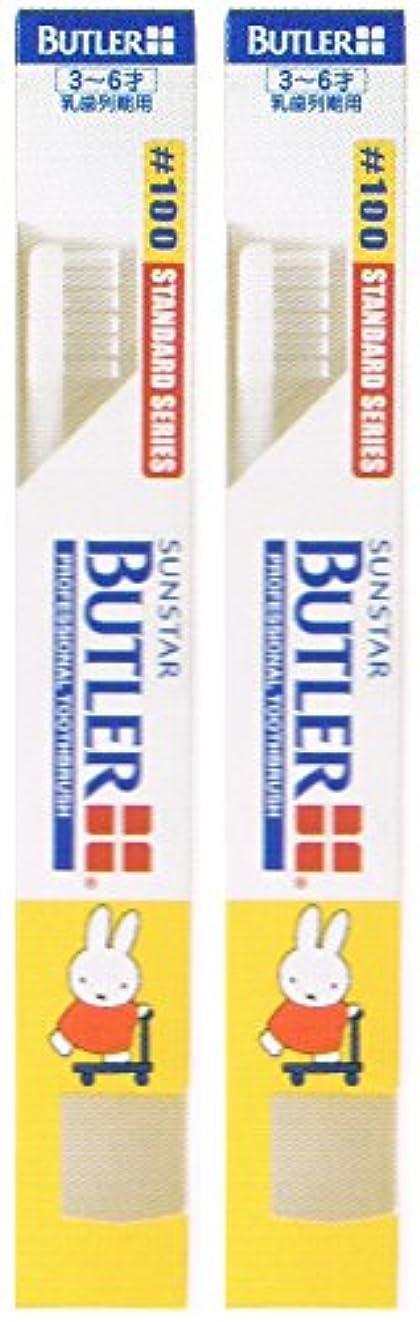 後方に警告する放射性サンスター バトラー コドモ歯ブラシ #100 キャップ付き【2本セット】