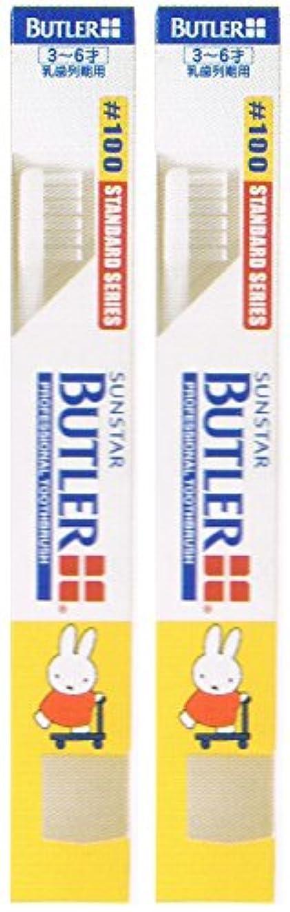 到着防衛スパークサンスター バトラー コドモ歯ブラシ #100 キャップ付き【2本セット】
