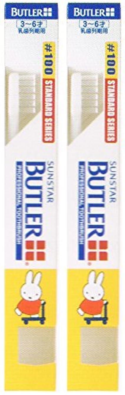 空巻き取りスリップサンスター バトラー コドモ歯ブラシ #100 キャップ付き【2本セット】