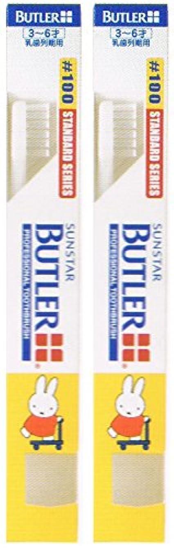 ローズ施設ほこりサンスター バトラー コドモ歯ブラシ #100 キャップ付き【2本セット】