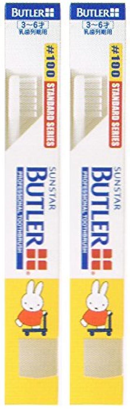 議題ハリケーン一生サンスター バトラー コドモ歯ブラシ #100 キャップ付き【2本セット】