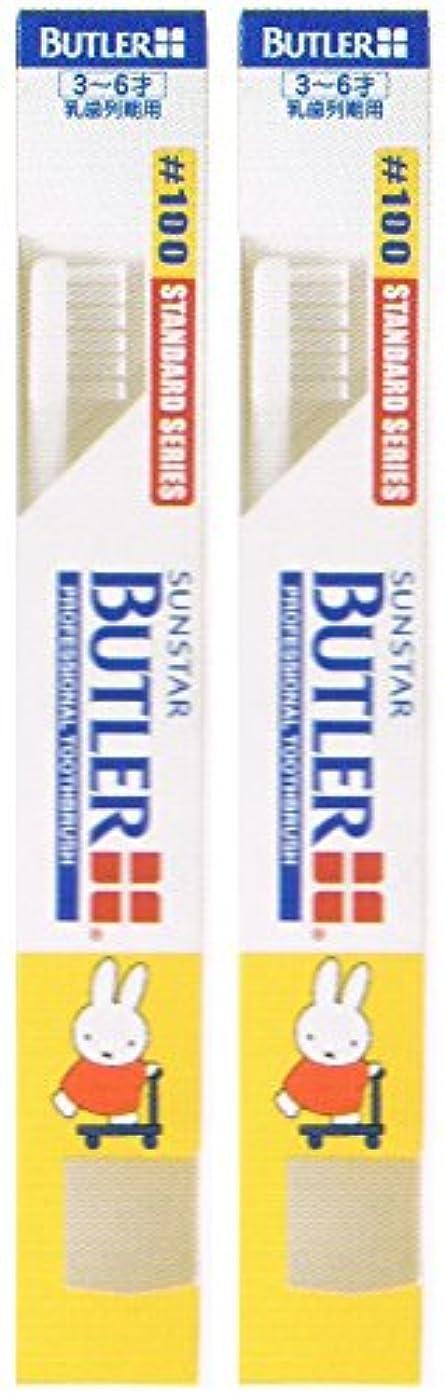 バトル既婚社会主義サンスター バトラー コドモ歯ブラシ #100 キャップ付き【2本セット】