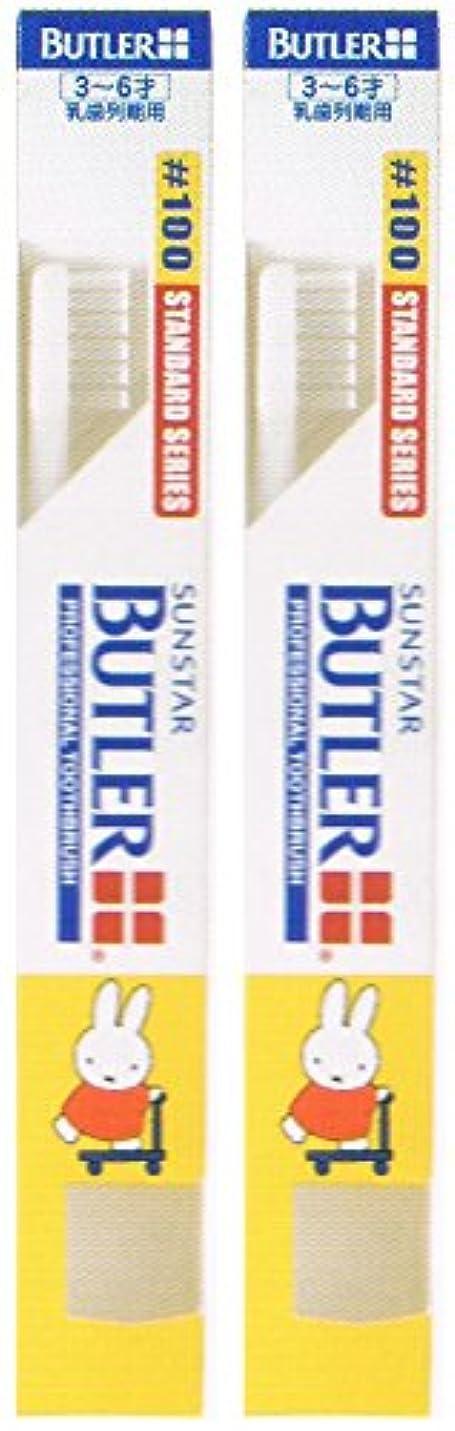 中央する必要があるする必要があるサンスター バトラー コドモ歯ブラシ #100 キャップ付き【2本セット】
