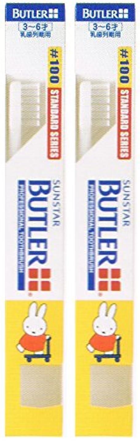 軽蔑する結び目折るサンスター バトラー コドモ歯ブラシ #100 キャップ付き【2本セット】